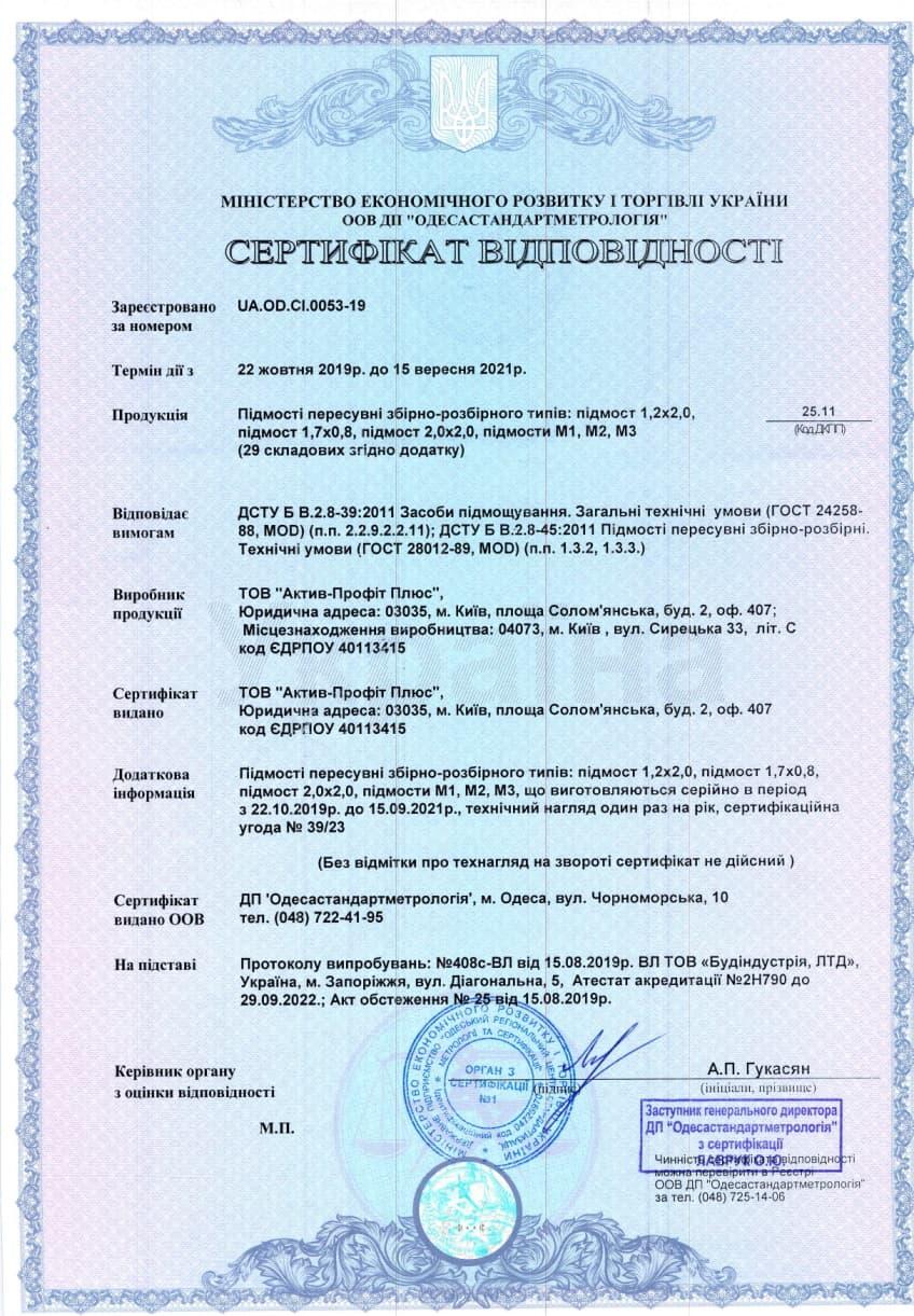Сертифика качества